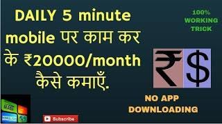 How to earn money online without working.[HINDI] Without any app downloading trick.
