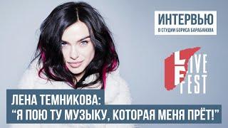 """Елена Темникова: """"Я пою ту музыку, которая меня прёт!"""""""