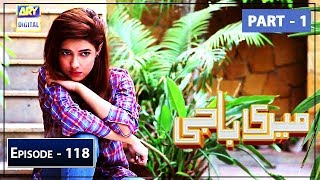 Meri Baji Episode 118 - Part 1 - 13th June 2019 | ARY Digital Drama