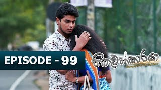 Hithuwakkaraya | Episode 99 | 15th February 2018 Thumbnail