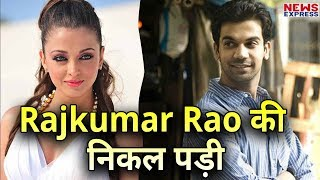 Confirmed: Rajkummar Rao to romance Aishwarya Rai Bachchan in Fanney Khan