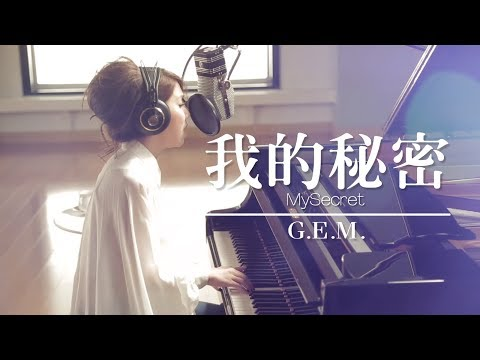 G.E.M.【我的秘密 MySecret】Lyric Video 歌詞版 [HD] 鄧紫棋