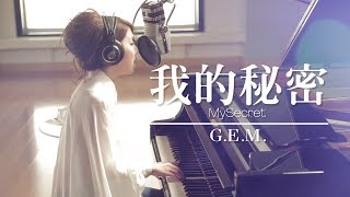 G.E.M.【我的秘密 MySecret】Lyric Video 歌詞版 [HD] 鄧紫棋 thumbnail