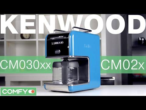 Kenwood CM030хх, CM02х - капельные кофевароки под любой интерьер - Видеодемонстрация от...