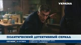 Канал «Украина» продолжает показ многосерийного фильма «Герократия»
