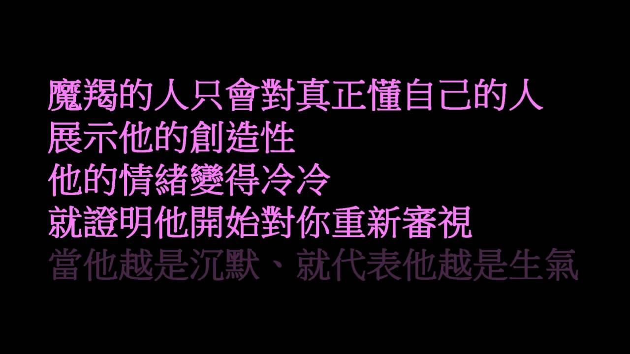 魔羯座 - YouTube