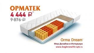 видео Матрас Орматек Kids Classic