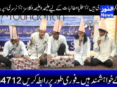 Funny Urdu Qawali By Students RFS Seri ALL NWES  2015