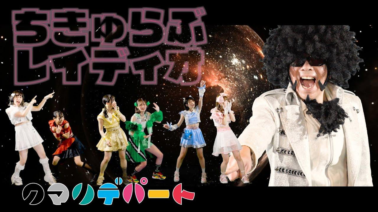 クマリデパート / 「ちきゅらぶレイディオ」 / MUSIC VIDEO