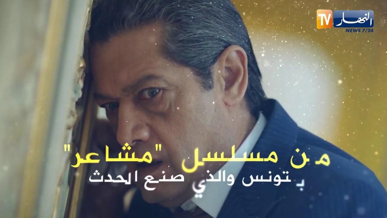 مسلسل مشاعر.. الانطلاق في تصوير الموسم الثاني الأسبوع الأول من شهر جانفي 2020