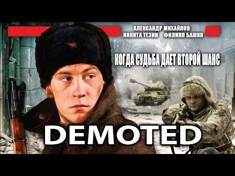 Demoted. Movie. Fenix