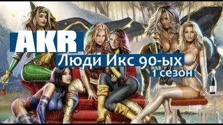 AKR - Люди Икс 90-ых 1 сезон