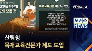 [Global A] 산림청, 목재교육전문가 제도 도입