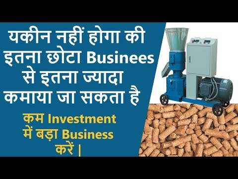 अपने घर पे लगाये Cattle Feed Making Factory | Cattle feed Manufacturing Plant | Home Based Business