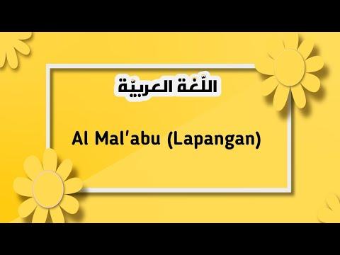 Al Mal'abu (Lapangan)