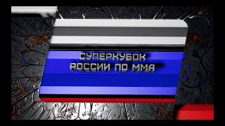 MMA Russia 2016 Openning.