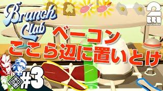YouTube動画:#3【アクション】弟者,兄者,おついちの「Brunch Club」【2BRO.】