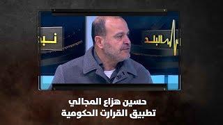 حسين هزاع المجالي - تطبيق القرارت الحكومية