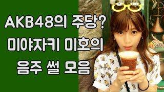 AKB48 의 주당? 미야자키 미호의 관련 썰 모음 AKB48 検索動画 10