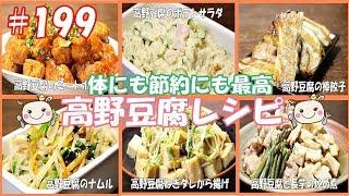 #199【高野豆腐】平成最後の安くて美味しい節約レシピ!【6品紹介】