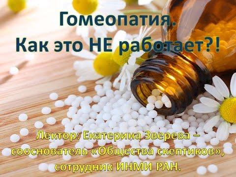Гомеопатия: что это? — Гомеопатия :: минимальные дозы