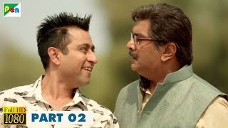 Gujjubhai Most Wanted Full Movie | 1080p | Siddharth Randeria, Jimit Trivedi | Comedy Film | Part 2