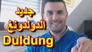 جديد الدولدونغ Duldung رفض اللجوء في ألمانيا و نقاش فرص الحصول على إقامة