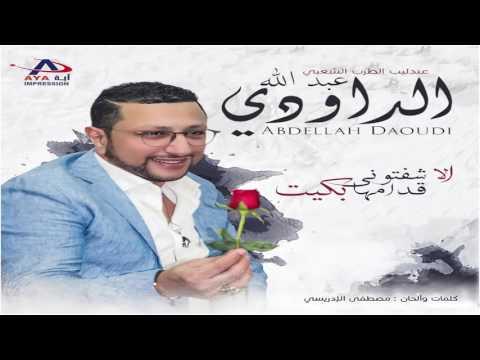 Abdellah Daoudi - Mkaynch Ghir Nti (Exclusive Audio) | (عبدالله الداودي - ماكاينش غير انتي (حصرياً