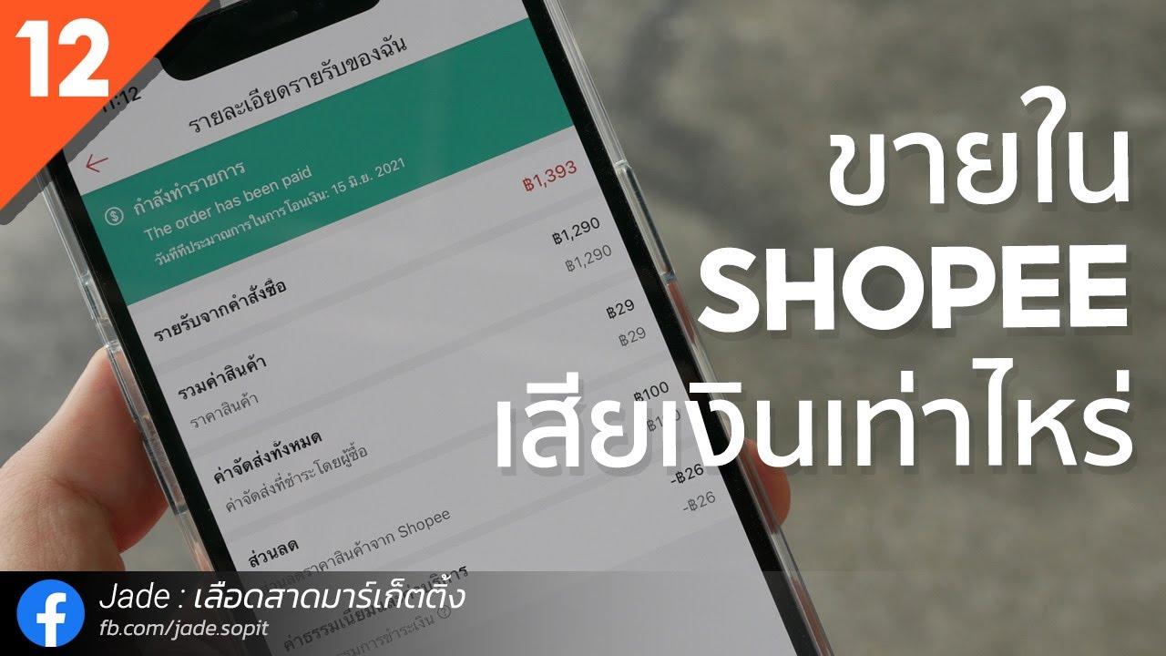 ขายของ Shopee 2021 มีค่าใช้จ่ายยังไงบ้าง? ค่าธรรมเนียม Shopee คิดยังไง? | สอนขาย Shopee 2021 EP12