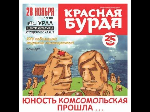 Юность комсомольская прошла... Концерт к 25-летию Красной бурды. Часть 1