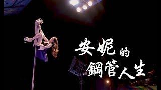 【海海人生】#2 鋼管女郎的美麗與哀愁 女郎屋 検索動画 9