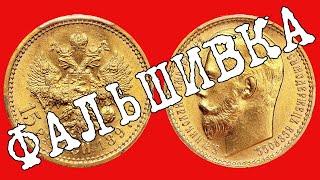 Мошенники с подделками царских старинных монет