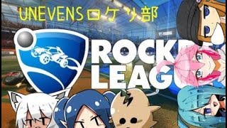 [LIVE] 【UNEVENS】Rocket League配信【ロケットリーグ】