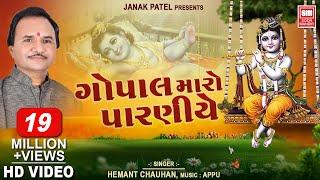 Gopal Maro Paraniye Krushna Bhajan - Hemant Chauhan - Soor Mandir.mp3
