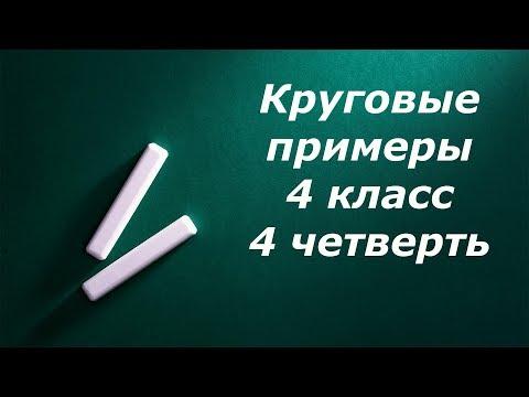 Круговые примеры 4 класс 4 четверть