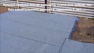 Ремонт кровли крыши гаража материалами Технониколь.(, 2016-05-22T18:58:36.000Z)
