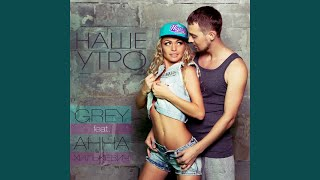 Nashe Utro (feat. Anna KHil`kevich)