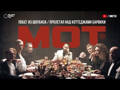 Мот - Побег из шоубиза / Пролетая над коттеджами Барвихи (премьера клипа)