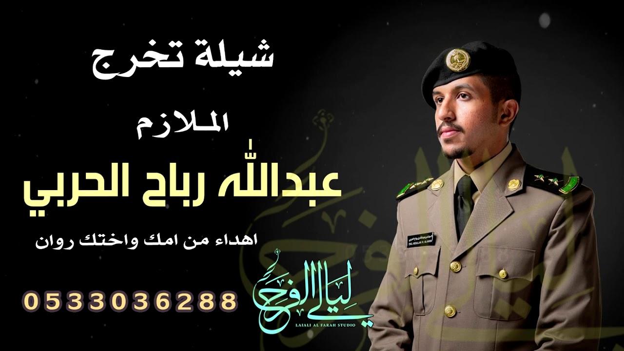 Shirley الف مبروك التخرج تخرج عسكري
