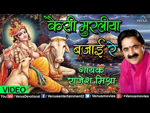 Kaise Muraliya Bajaai Re | कैसी मुरलीया बजाई रे | Rajesh Mishra | Shri  Krishna  Devotional Song