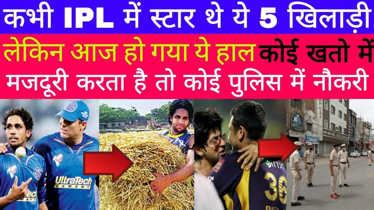 5 भारतीय खिलाड़ी जो आईपीएल में स्टार  बनने के बाद कही गुम हो गए।IPL heroes who went anonymous today.
