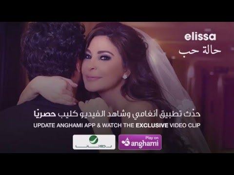 تحميل Mp3 Mp4 Elissa Halet Hob Video Clip إليسا