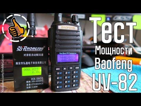 Baofeng UV-82 Реальная мощность рации - ТЕСТ Метатрона - Сколько Ватт ?