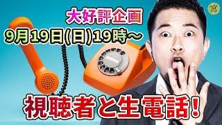 【生配信】大好評企画!視聴者と生電話でお話しします!