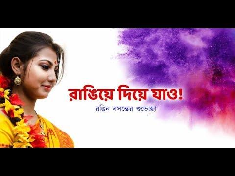 Bangla Kobita Abritti | Bengali Recitation | Bosonto Utsav | বাংলা কবিতা আবৃত্তি | বসন্তের কবিতা|