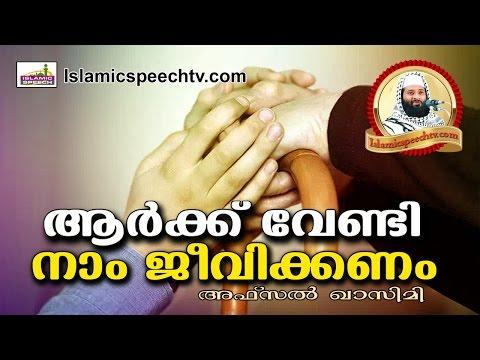 ആർക്ക് വേണ്ടി നാം ജീവിക്കണം..??? SUPER ISLAMIC SPEECH MALAYALAM || AFSAL QASIMI