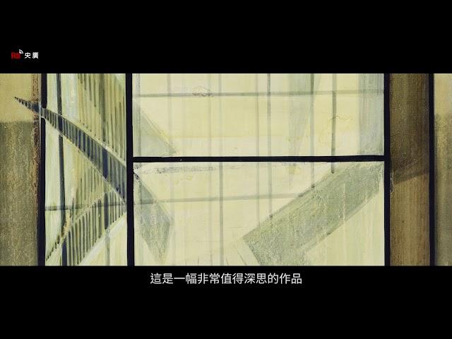 【RTI】Museo de Bellas Artes (23) Hsiao Ju-song