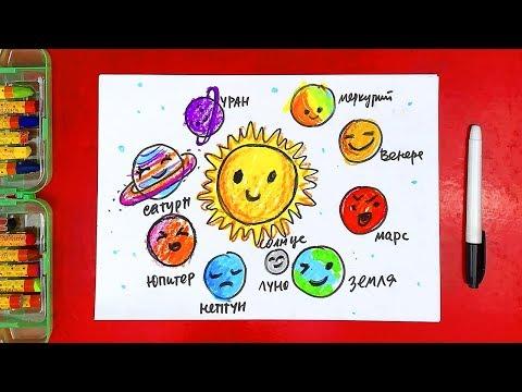 Как нарисовать КОСМОС рисуем Солнечную систему и ПЛАНЕТЫ