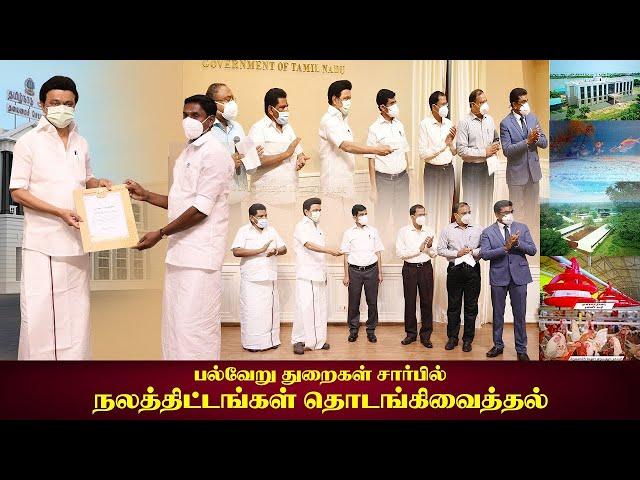 தலைமைச் செயலகத்தில் பல்வேறு துறைகள் சார்பில் நலத்திட்டங்கள் தொடங்கிவைத்தல்   Tamil news  STV
