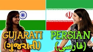 Similarities Between Persian and Gujarati